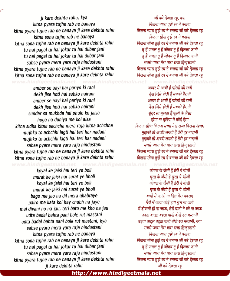 lyrics of song Kitna Pyara Tujhe Rab Ne Banaya