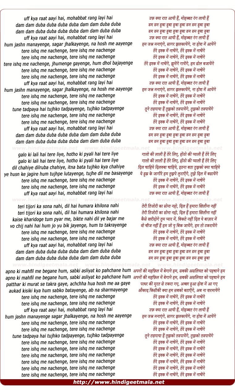 lyrics of song Tere Ishq Me Nachenge