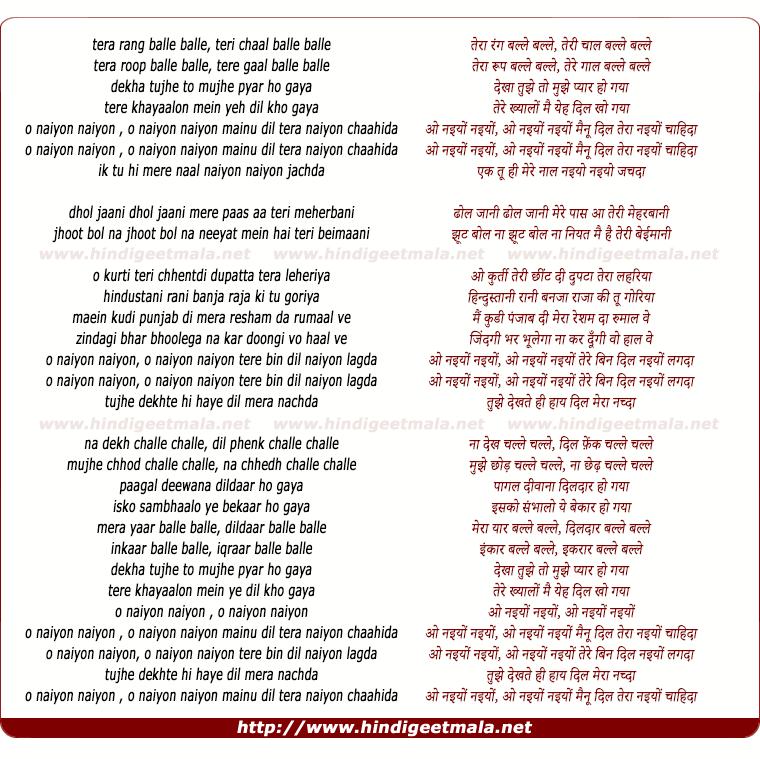 Chahuga Mein Tujhe Hardam Songs: Lyrics / Video Of Song : Naiyo Naiyo Mainu Dil Tera