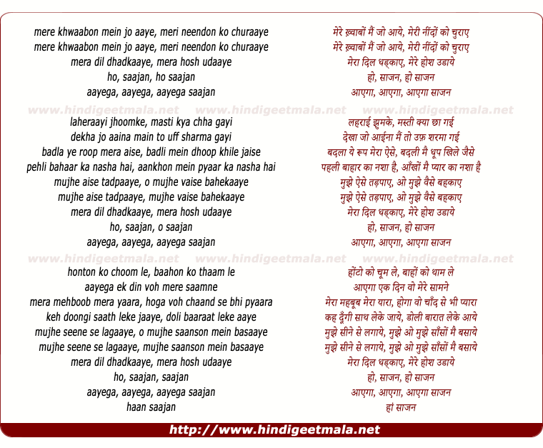 lyrics of song Aayega Aayega Sajan