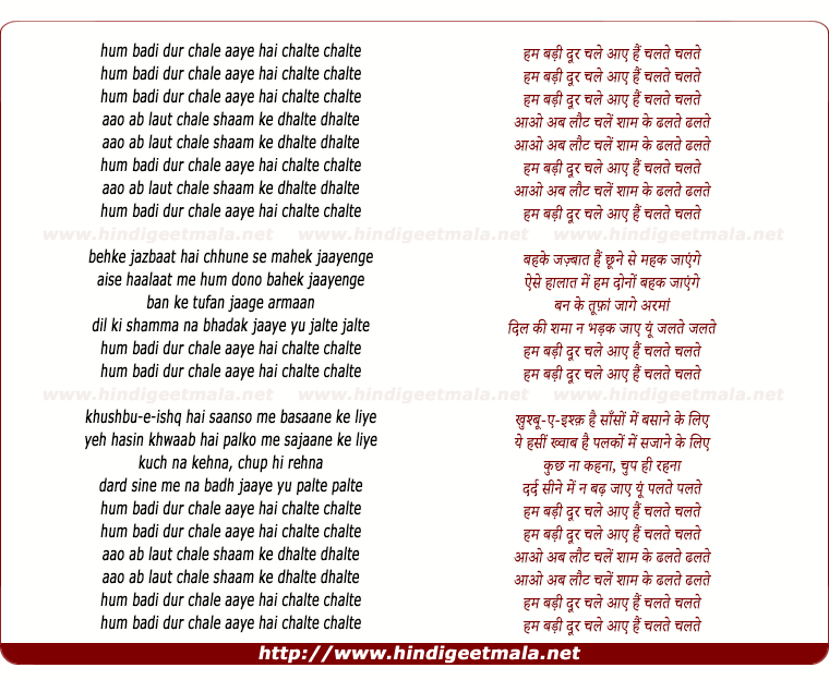 lyrics of song Hum Badi Door Chale Aaye Hain Chalte Chalte