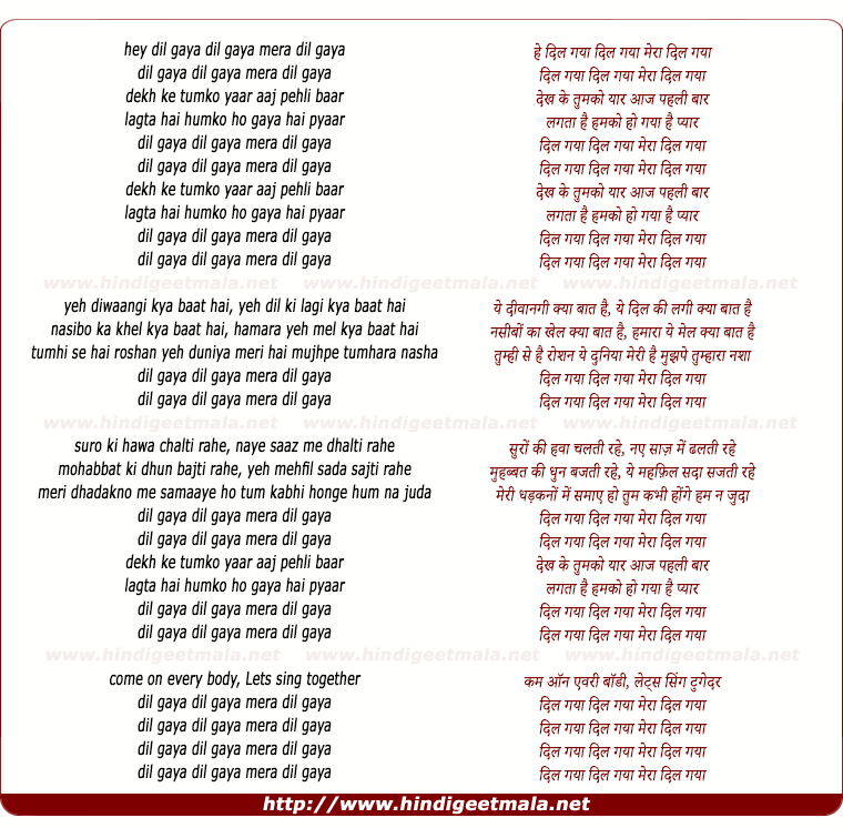 lyrics of song Dil Gaya Mera Dil Gaya