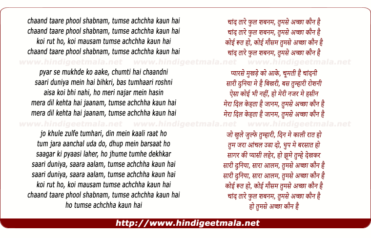 lyrics of song Chand Tare Phool Shabnam, Tumse Achchha Kaun Hai
