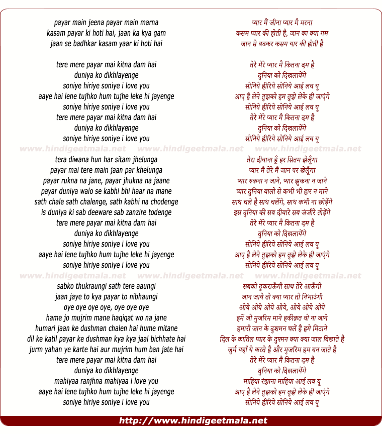 lyrics of song Pyaar Mein Jeena Pyaar Mein