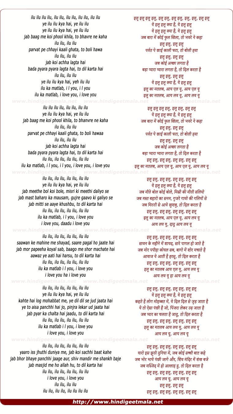 lyrics of song Ilu Ilu Kya Hai