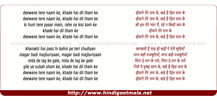 lyrics of song Deewane Tere Naam Ke