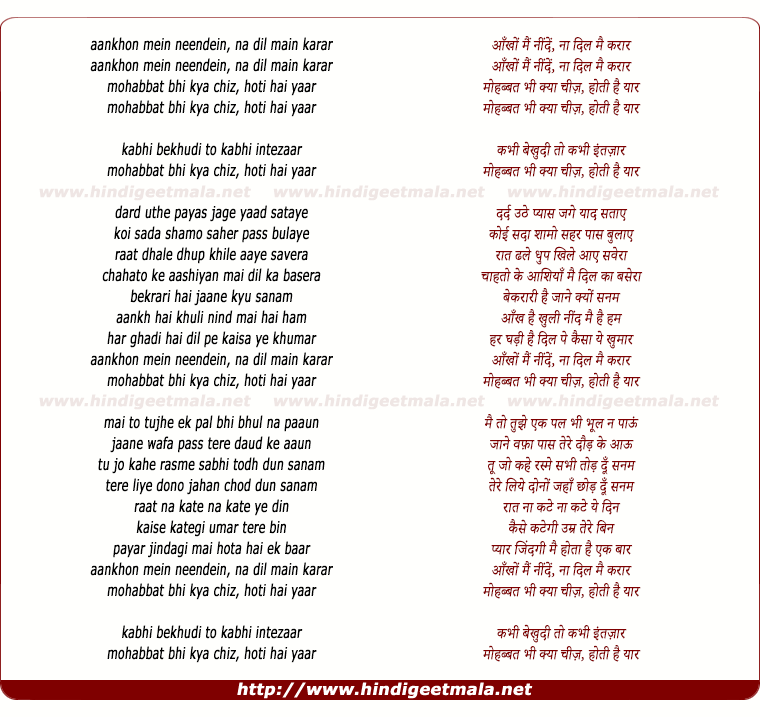 Chahunga Mein Tughe Song By Satyajit: Lyrics / Video Of Song : Aankhon Mein Neendein