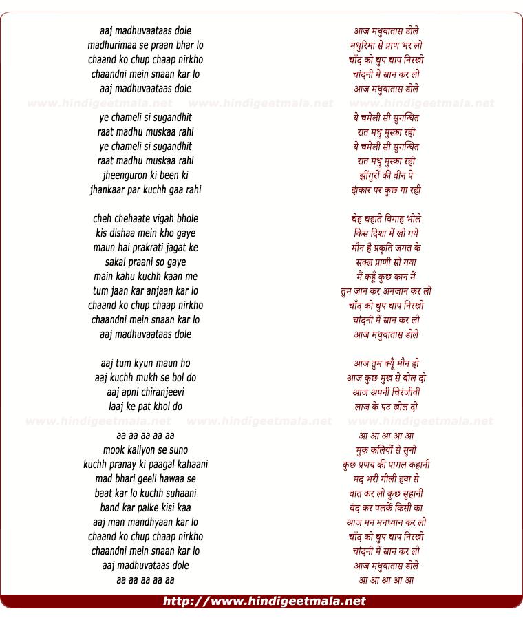 lyrics of song Aaj Madhuvatas Dole Madhurima Se Pran Bhar Lo