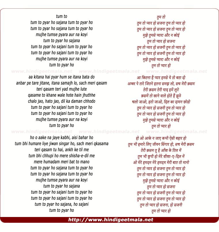 lyrics of song Tum To Pyar Ho Sajni, Mujhe Tumse Pyara Aur Na Koyi