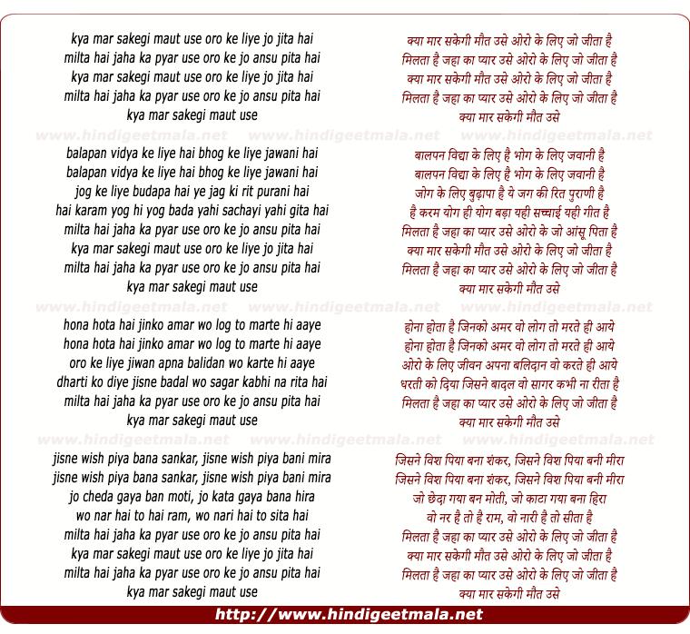 lyrics of song Kya Mar Sakegi Maut Use Oro Ke Liye Jo Jita Hai