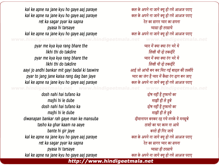 lyrics of song Kal Ke Apne