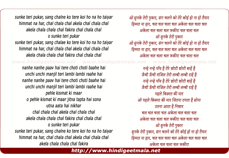 lyrics of song Sunke Teri Pukar