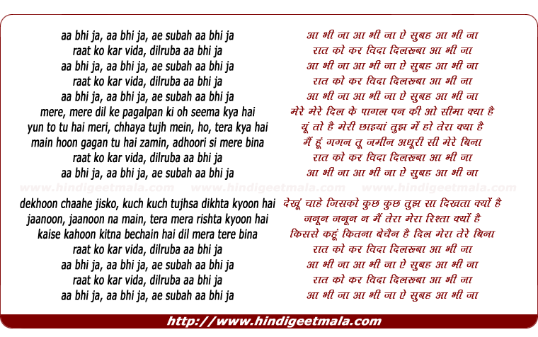 lyrics of song Aa Bhi Ja Aa Bhi Ja