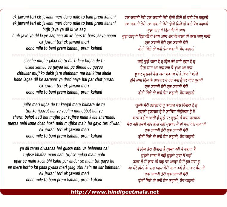 lyrics of song Ek Jawani Teri Ek Jawani Meri