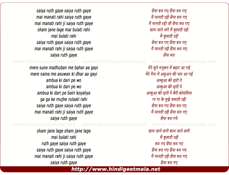 lyrics of song Saiya Rooth Gaye Main Manati Rahi