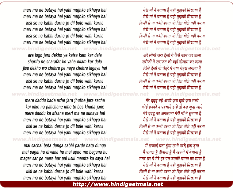 lyrics of song Meri Maa Ne Bataya Hai Yahi Mujhko Sikhaya Hai