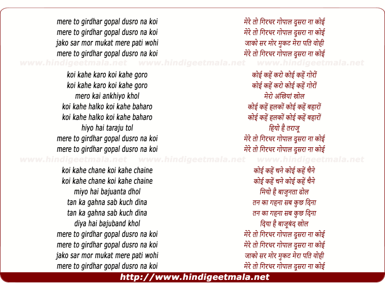 lyrics of song Meera To Giridhar Gopal Dusra Na Koi