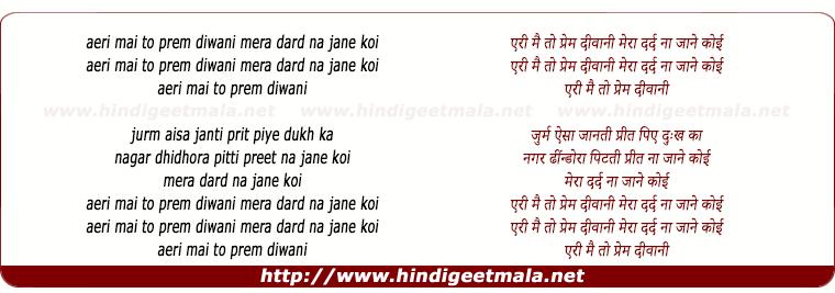lyrics of song Aeri Main To Prem Diwani