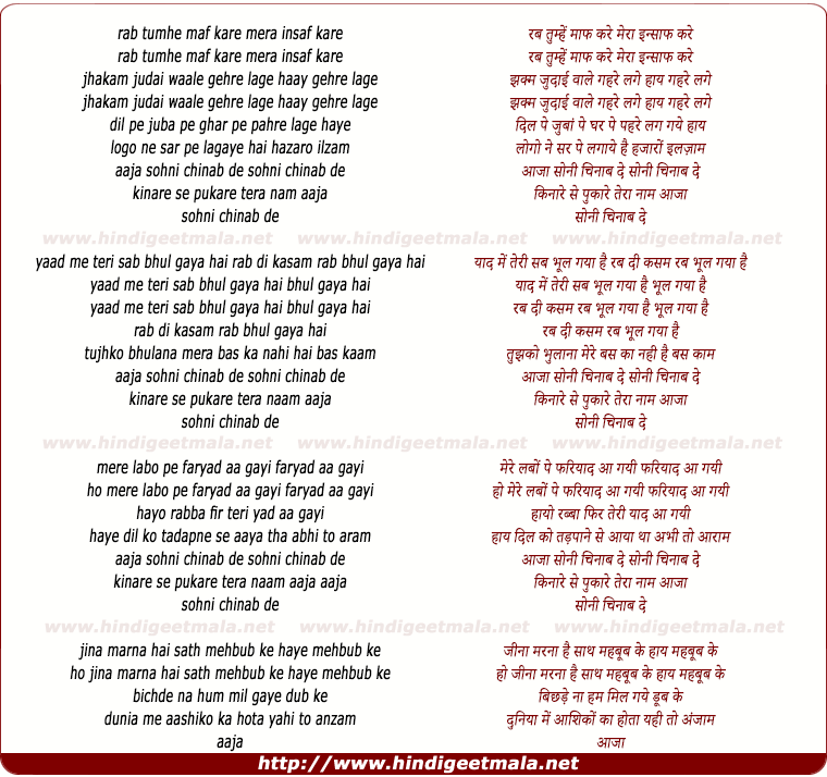 lyrics of song Sohni Chinab Di