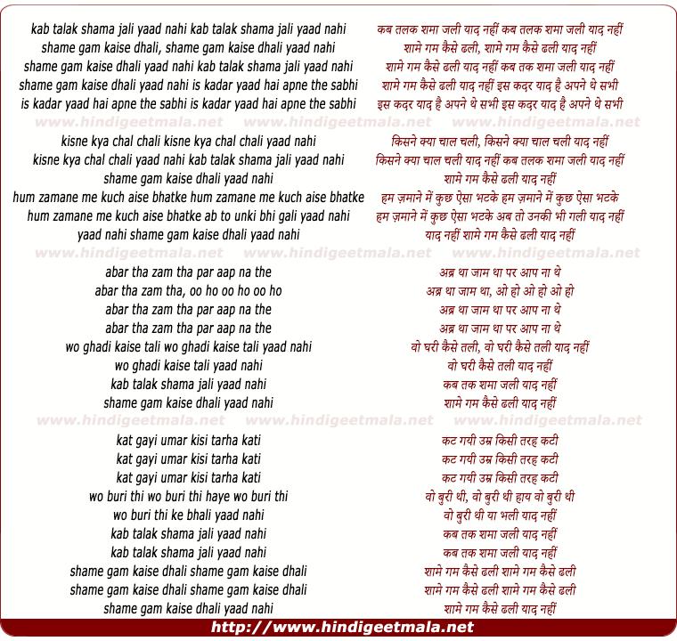 lyrics of song Kab Talak Shama Jali Yaad Nahi