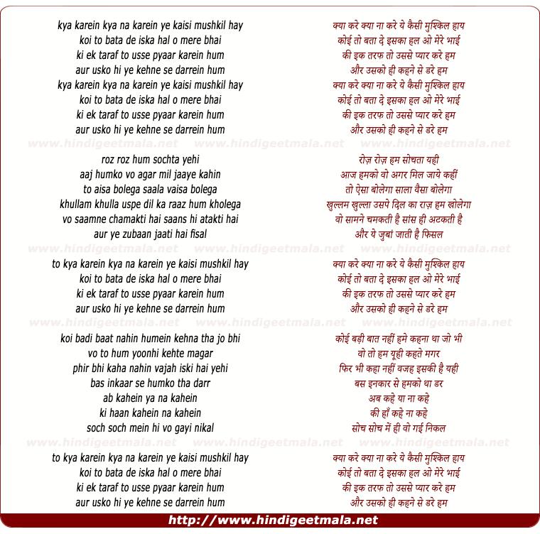 lyrics of song Kya Kare Kya Na Kare