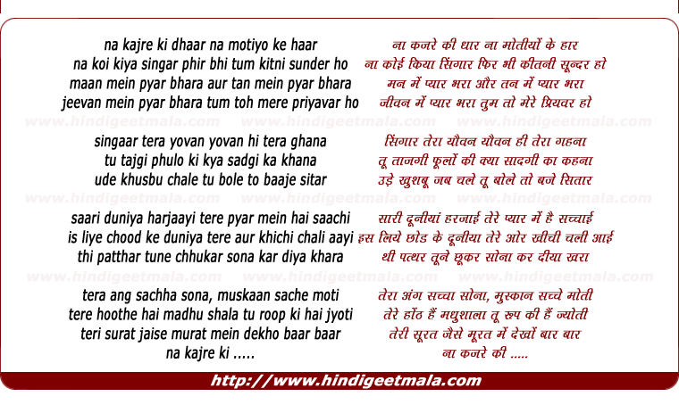 lyrics of song Na Kajre Ki Dhar