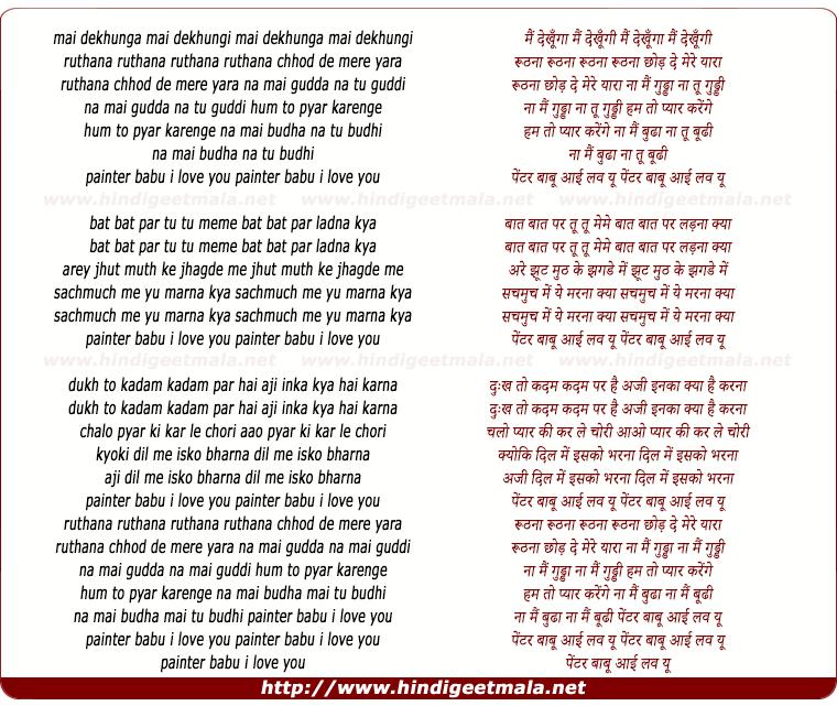 lyrics of song Painter Babu I Love You