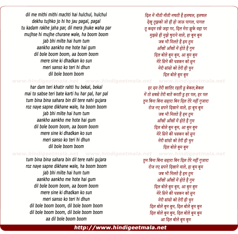 lyrics of song Dil Bole Bum Bum