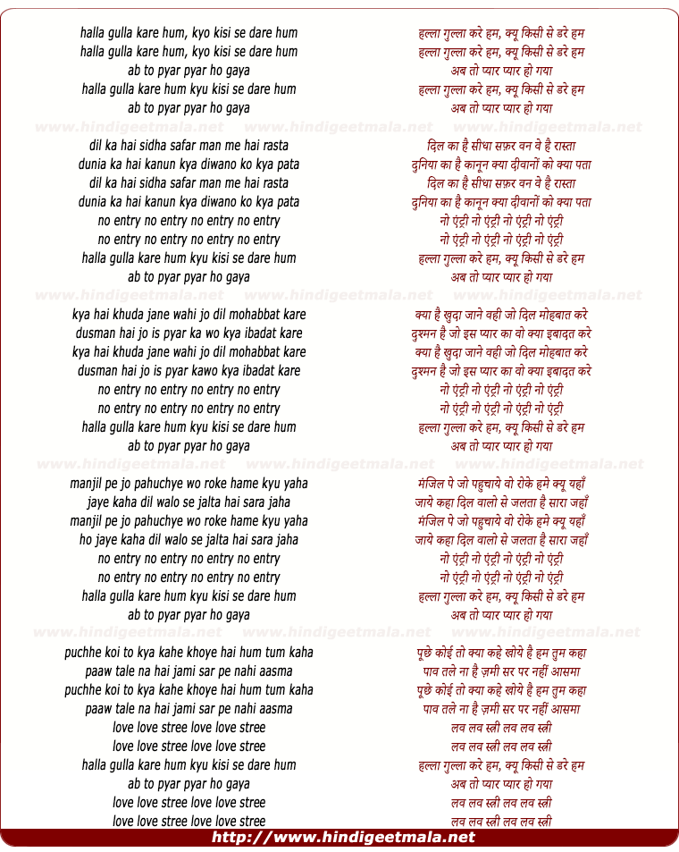 lyrics of song Halla Gulla Kare Hum