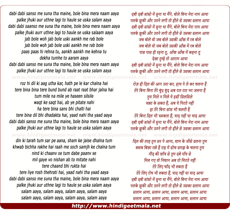 lyrics of song Dabi Dabi Saanson Mein Suna Tha Maine