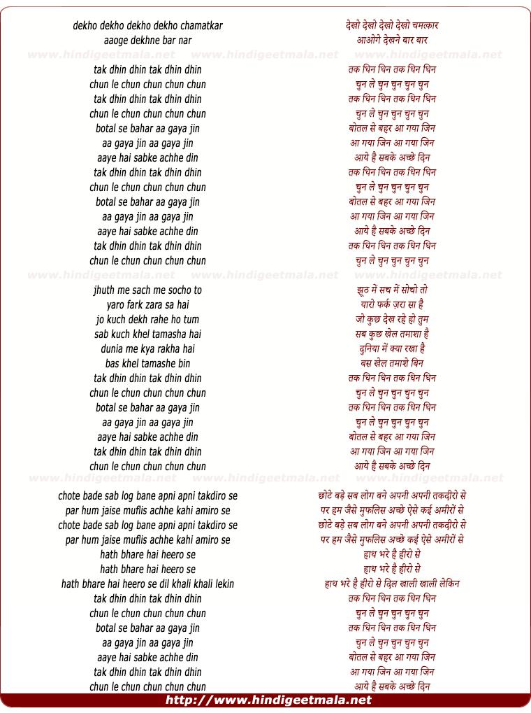 lyrics of song Botal Se Bahar Aa Gaya Jin