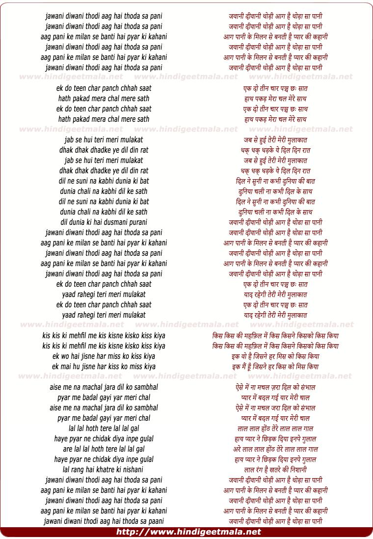 lyrics of song Jawani Deewani Thodi Aag Hai Thoda Sa Pani
