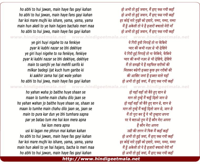 lyrics of song Ho Abhi To Hui Jawan