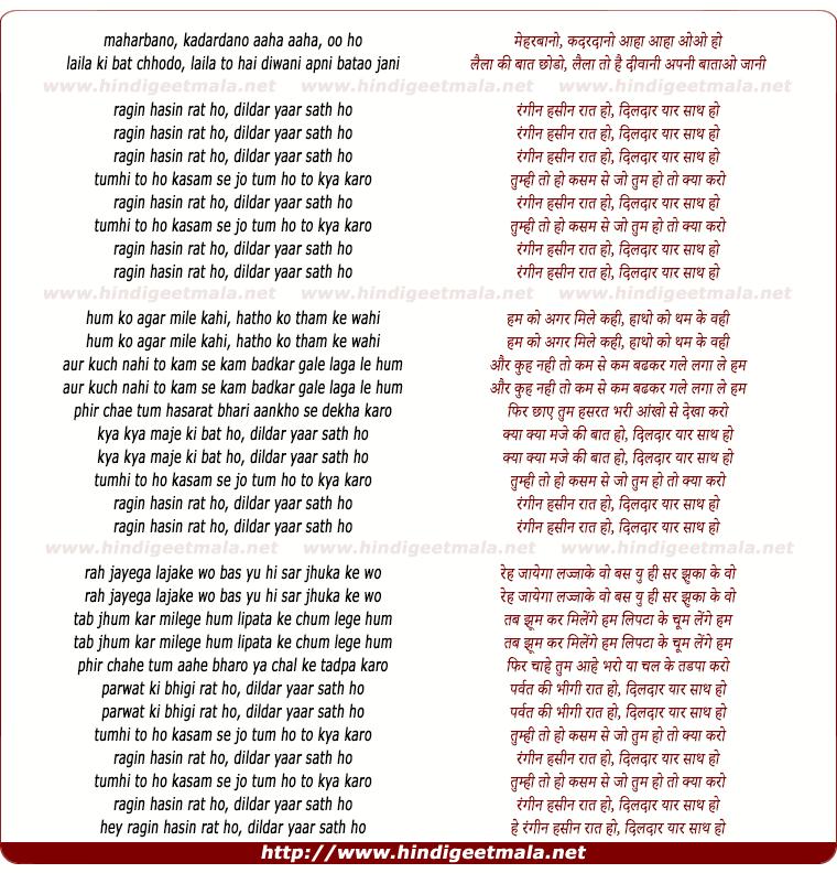 lyrics of song Rangeen Haseen Raat Ho, Dildar Yaar Saath Ho