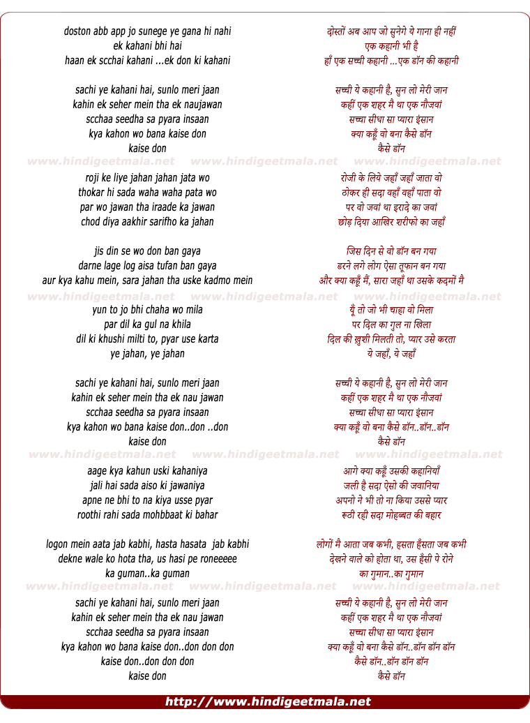 lyrics of song Sachi Yeh Kahani Hai Sun Lo Meri Jaan