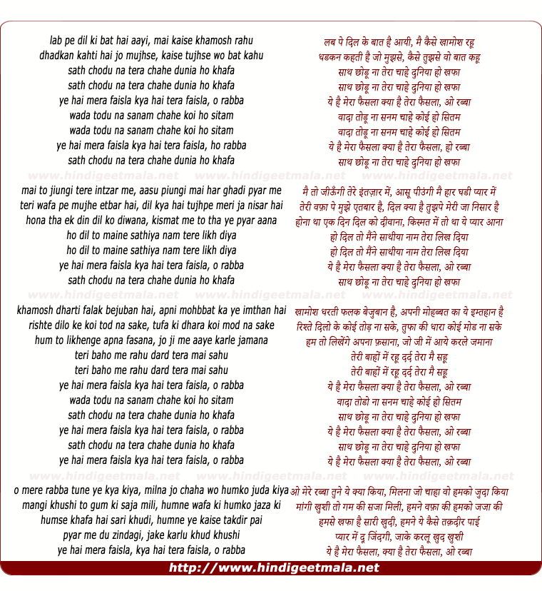 lyrics of song Sath Chodu Na Tera Chahe Duniya Ho Khafa