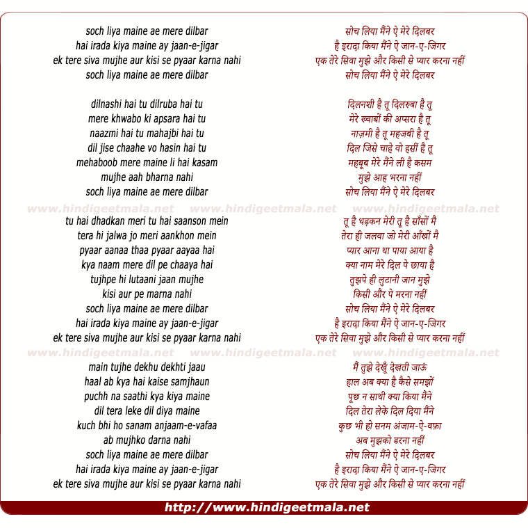 lyrics of song Soch Liya Maine Ae Mere Dilbar