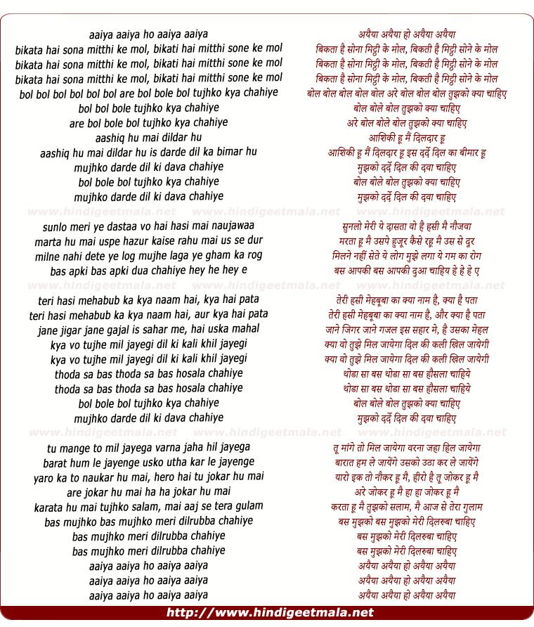 lyrics of song Bol Bol Bol Tujhko Kya Chahiye