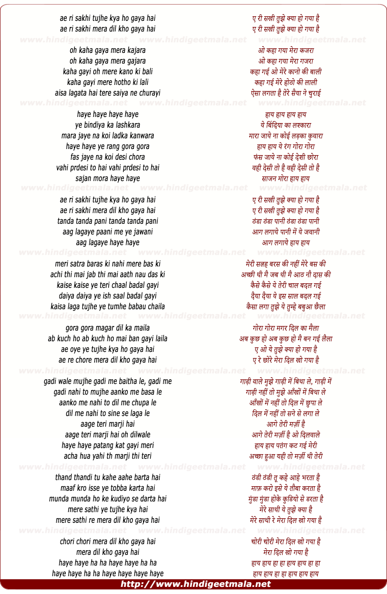 lyrics of song Ae Ri Sakhi Tujhe Kya Ho Gaya Hai