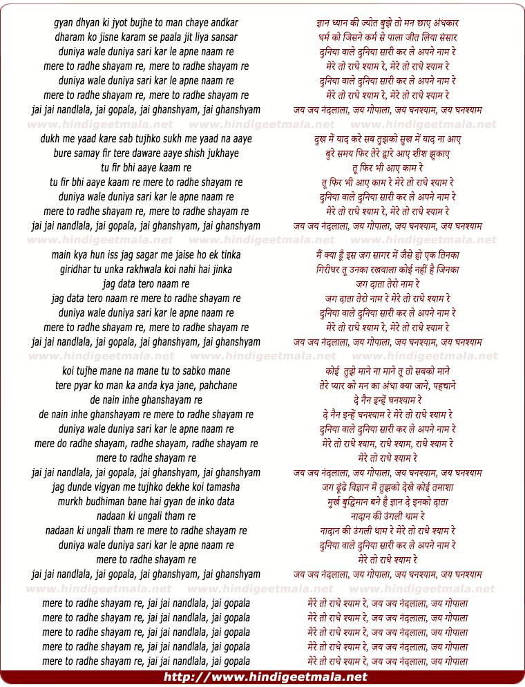 lyrics of song Mere To Radhe Shyam