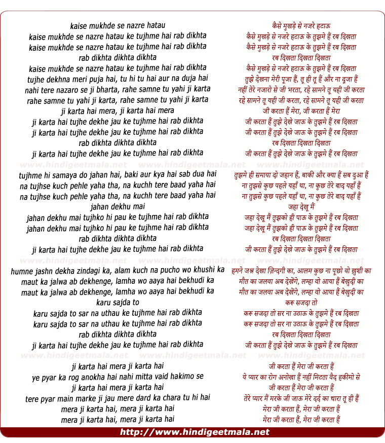 lyrics of song Kaise Mukhde Se Nazrein Hatau
