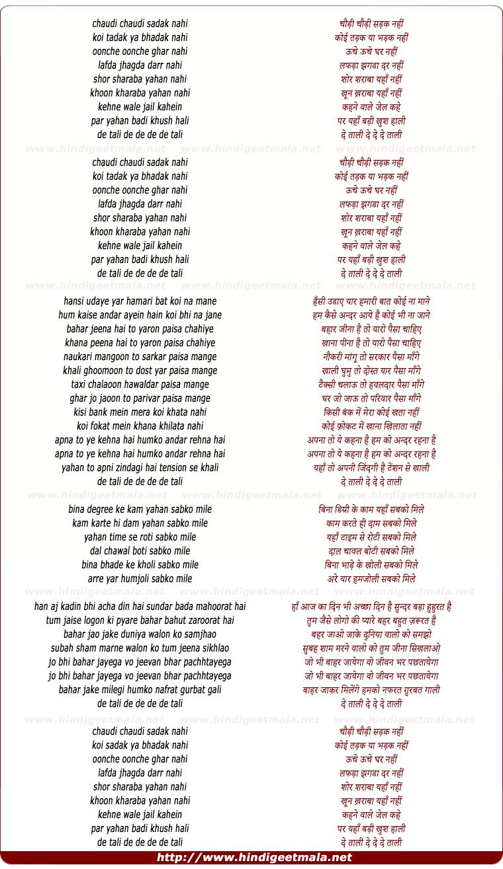 lyrics of song Chaudi Chaudii Sadak Nahin