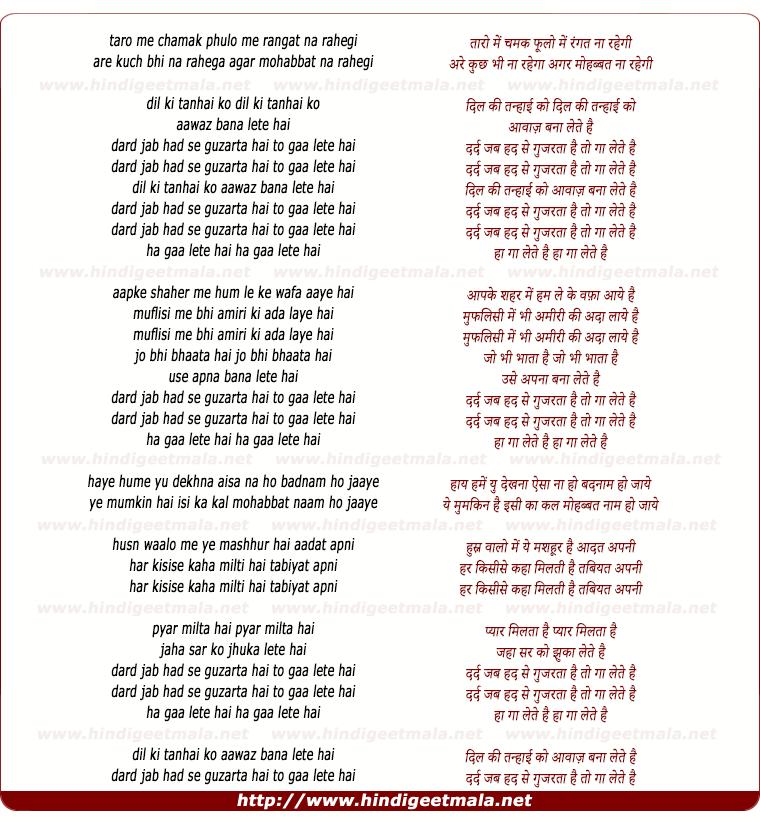 lyrics of song Dil Ki Tanhai Ko Aawaz Bana Lete Hai