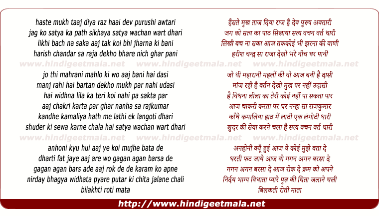 lyrics of song Raja Harishchandra