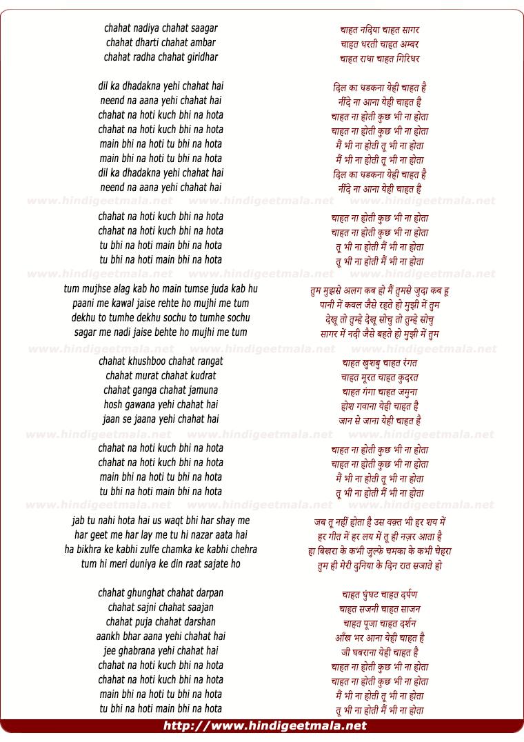 lyrics of song Chahat Nadiya Chahat Sagar