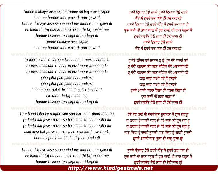 lyrics of song Tumne Dikhaye Aise Sapne Neend Mein Humne