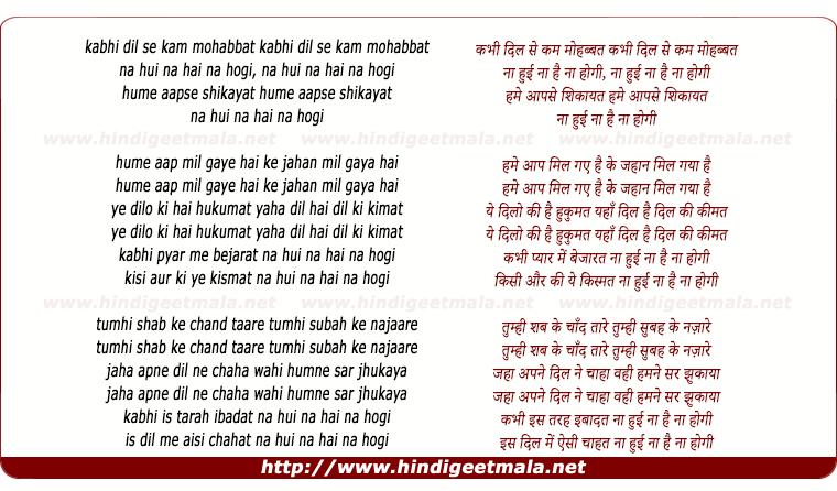 lyrics of song Kabhi Dil Se Kam Mohabbat