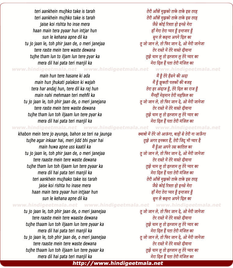 lyrics of song Tu Jo Jaan Le