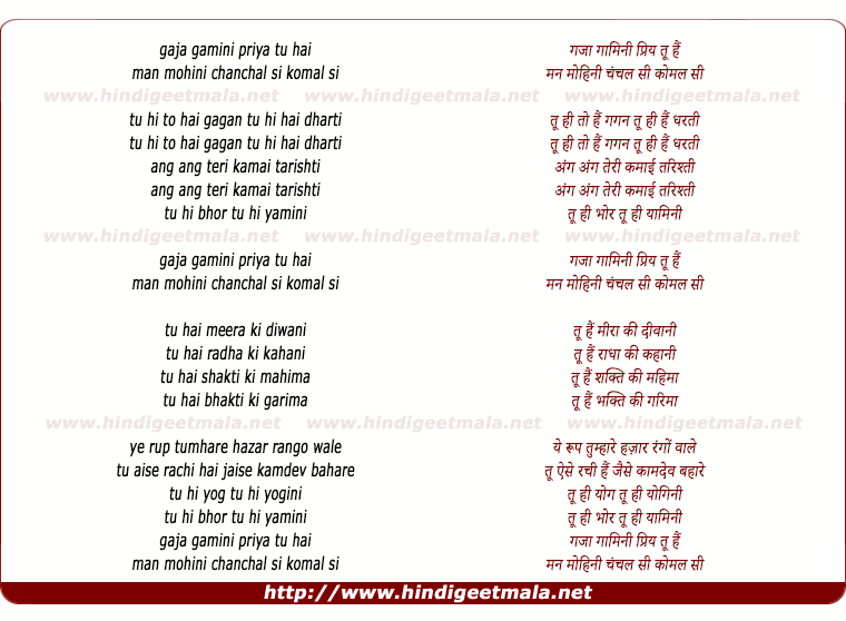 lyrics of song Gaja Gamini Tu Hai Man Mohini