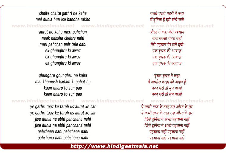 lyrics of song Yeh Gathri Taaj Ki Tarah